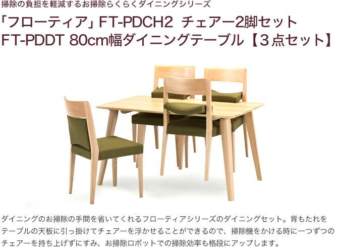 フローティア FT-PDCH2チェアー2脚セット+FT-PDDT 80cm幅テーブル【3点セット】