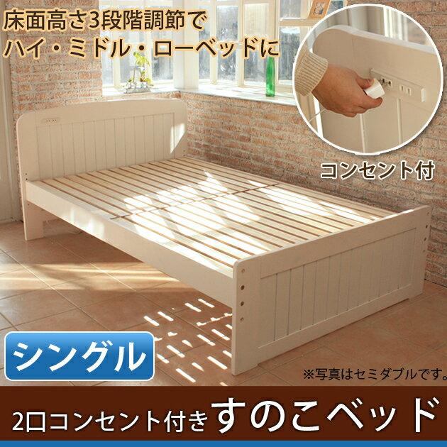 【コンセント付き】天然木パイン材カントリー調ベッド