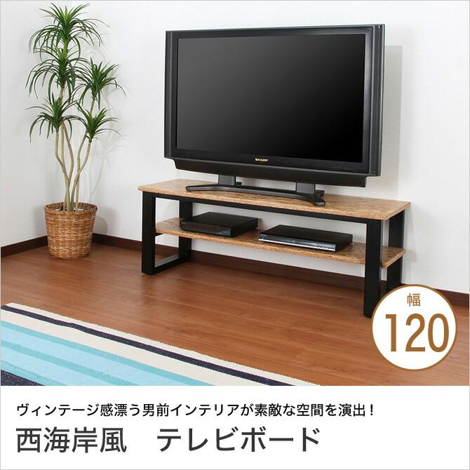 テレビ台 幅120cm