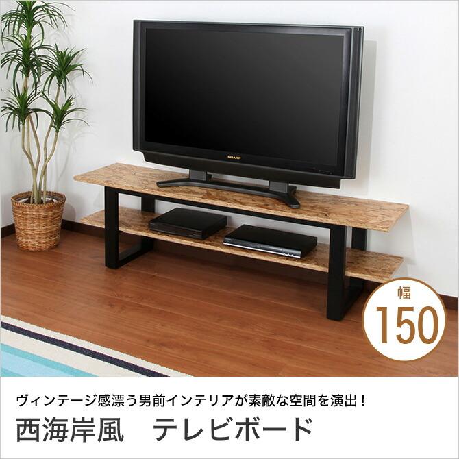 テレビ台 幅150cm