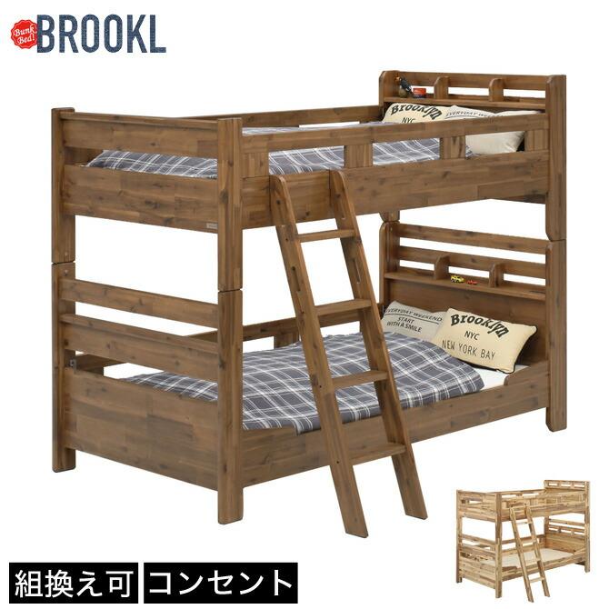 2段ベッド ブルックル