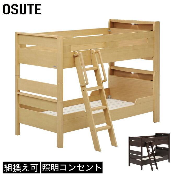 2段ベッド オステ