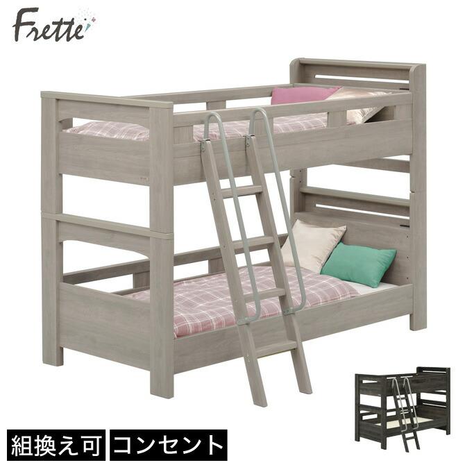 2段ベッド フレッテ