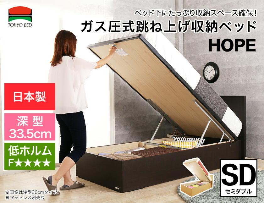 東京ベッド 跳ね上げ収納ベッド リフト