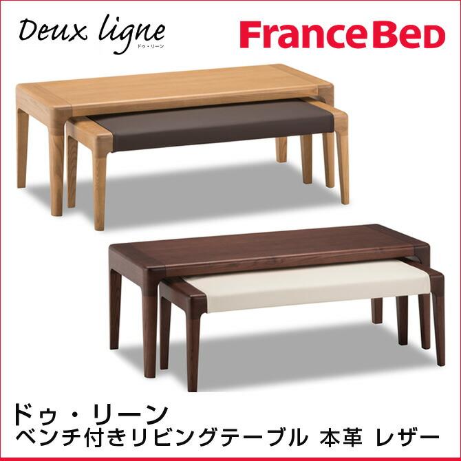 ベンチ付きリビングテーブル DU-07 レザータイプ