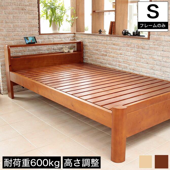 【耐荷重600kg】ガッチリ頑丈!天然木すのこベッド