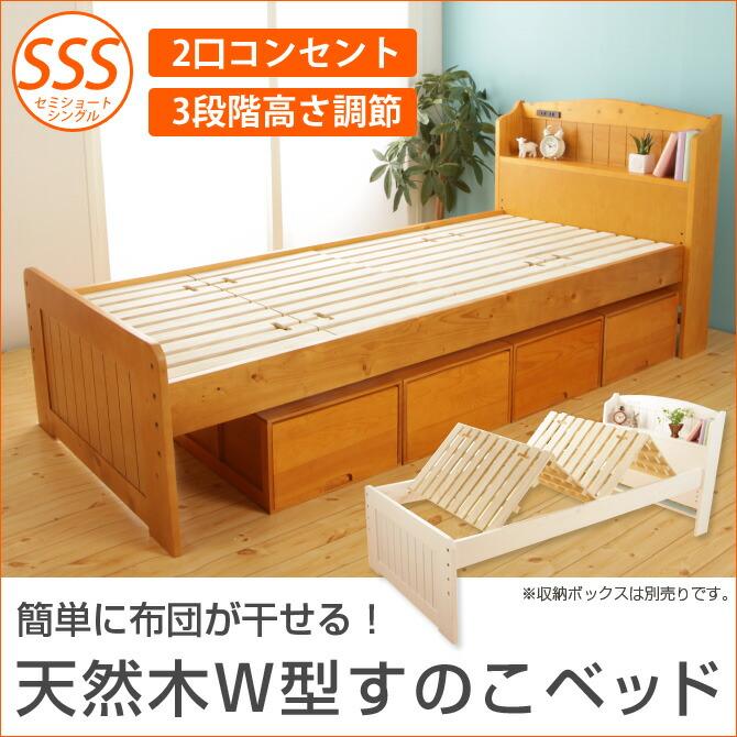 【床板高さ3段階調節可能】布団が干せるすのこベッド