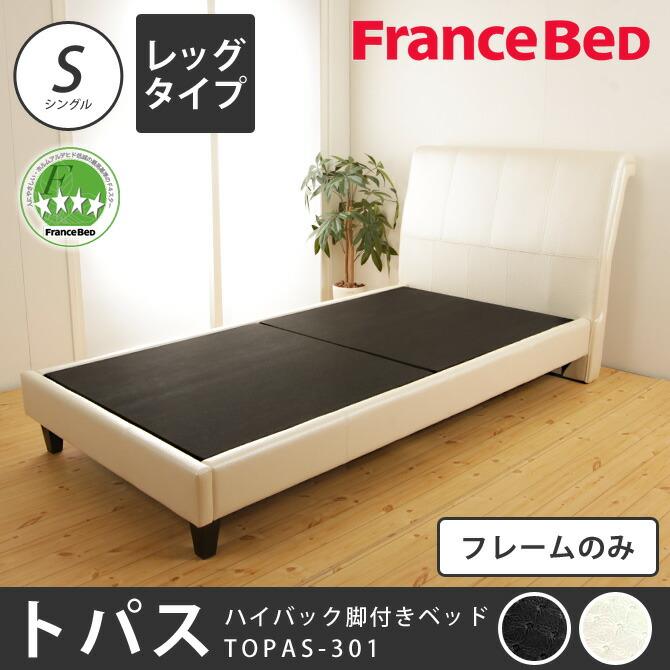 【フランスベッド】 脚付きハイバックレザーベッド トパス301