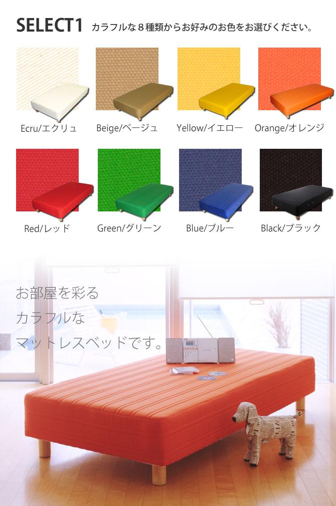 生成り/ベージュ/イエロー/オレンジ/レッド/グリーン/ブルー/ブラックの8色からお選びいただけます