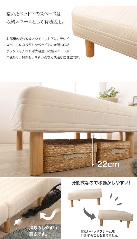 分割式で移動がしやすく、気軽に掃除が出来て便利なベッドです。