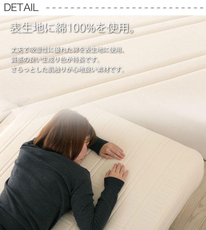 表生地綿100%