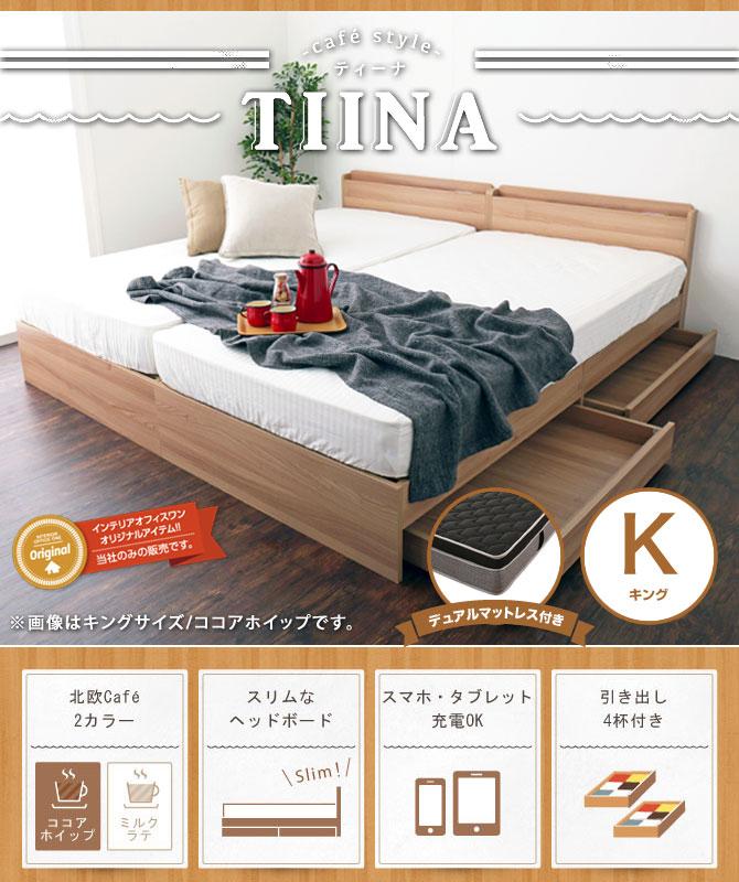 ティーナベッド 収納ベッド キング デュアルマットレス