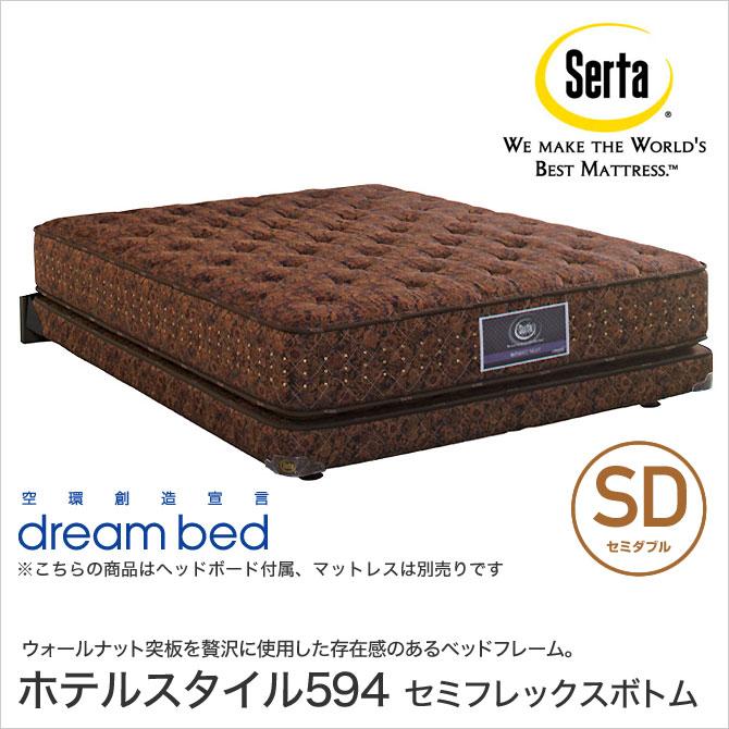 ドリームベッド サータ ホテルスタイル594 SD メイン画像