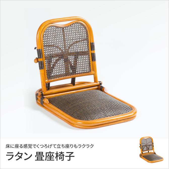 ラタン 畳座椅子