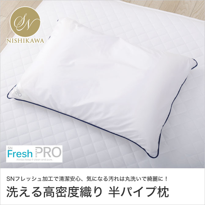 SNフレッシュ 半パイプ枕<br>