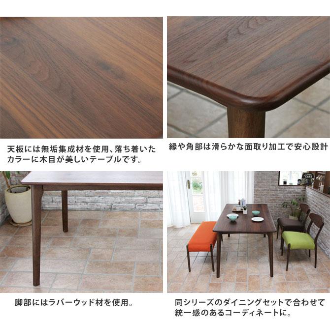 長方形ダイニングテーブル170幅 商品詳細画像