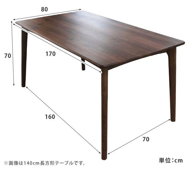 長方形ダイニングテーブル170幅 サイズ詳細画像