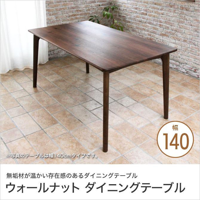 ダイニングテーブル<br>長方形 幅140cm