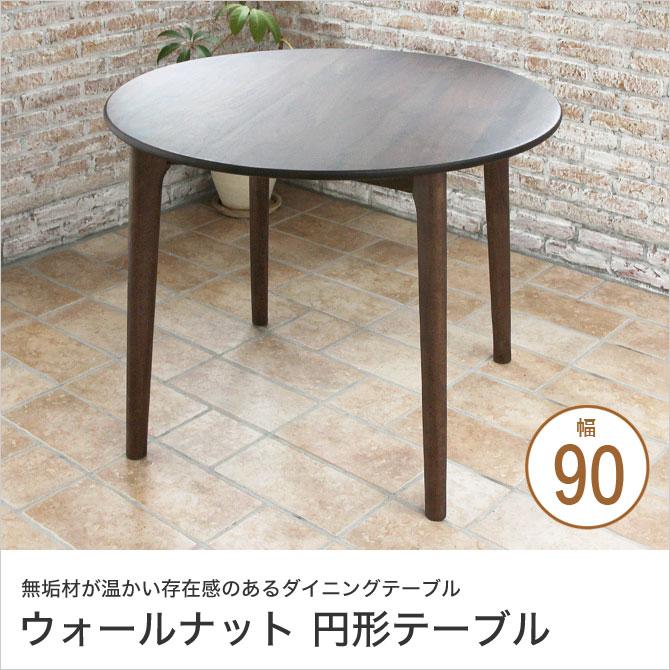 ダイニングテーブル<br>円形 幅90cm
