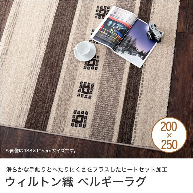 ウィルトン織ベルギーラグ<br>200×250cm