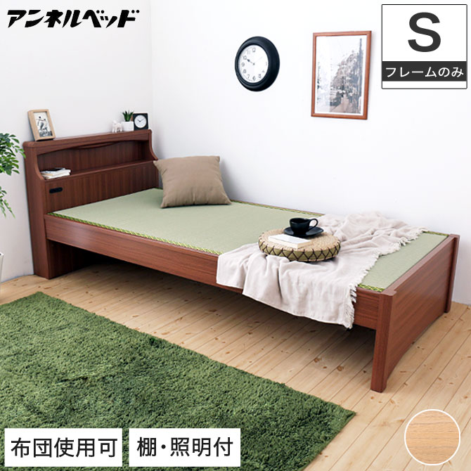 竹炭シート入りい草畳ベッド<br>シングル