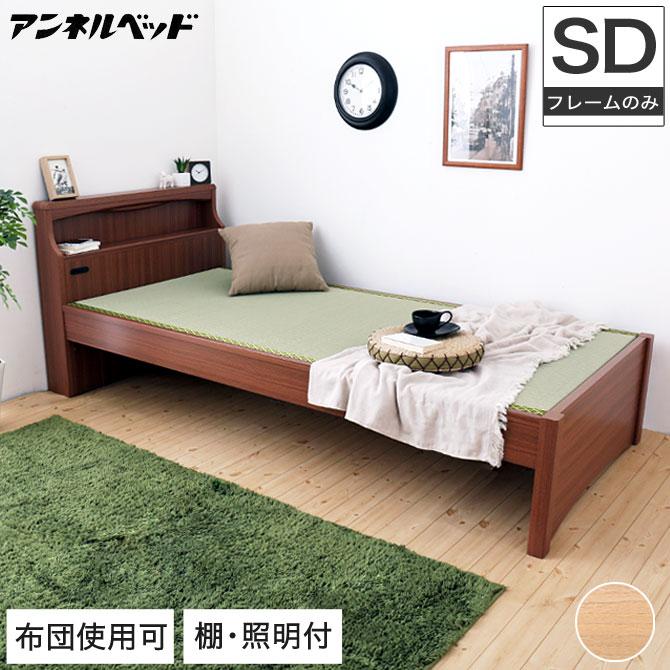 竹炭シート入りい草畳ベッド<br>セミダブル