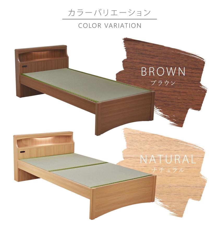い草畳ベッド カラーバリエーション画像