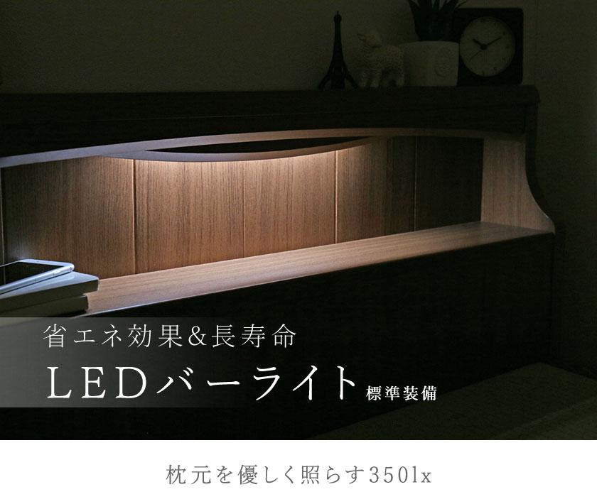 い草畳ベッド LEDバーライト画像