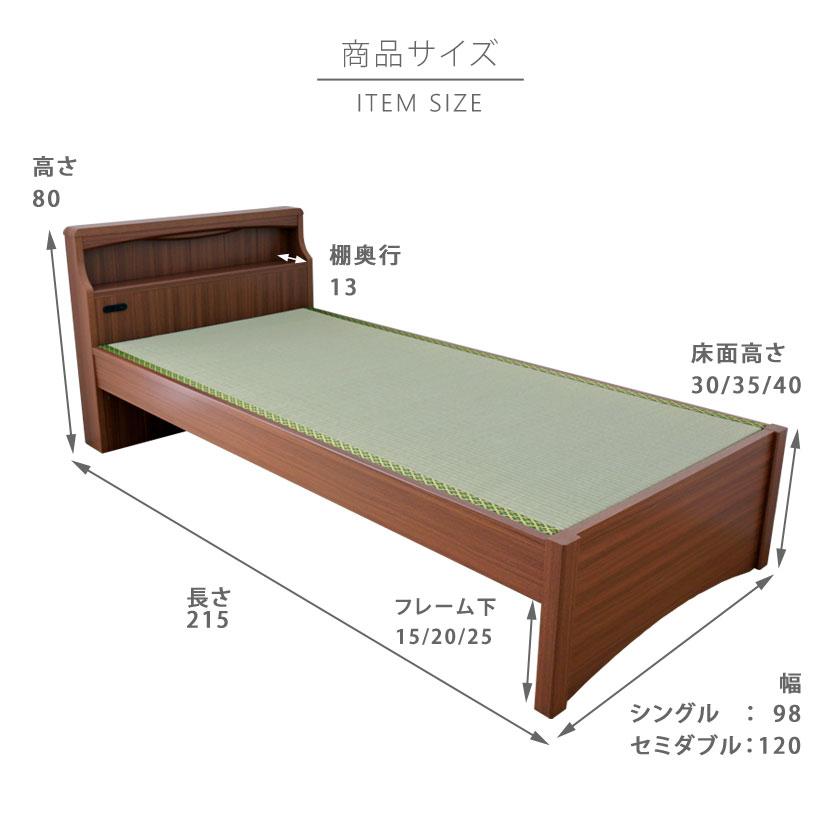 い草畳ベッド サイズ詳細画像