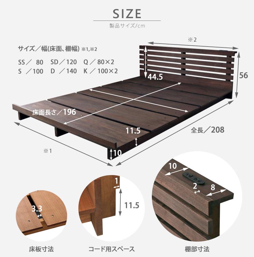 STACEY ステージベッド サイズ詳細画像