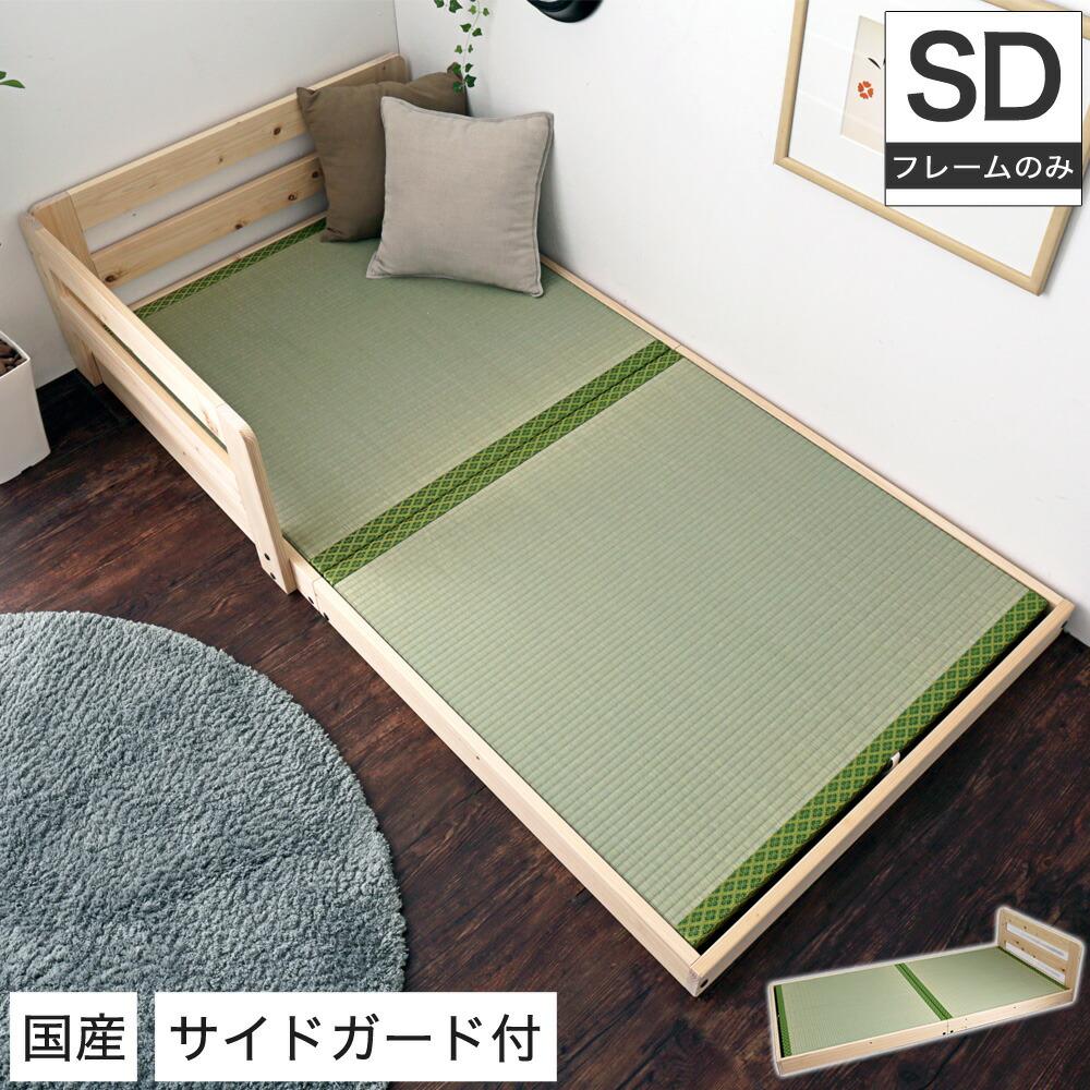 サイドガード付き檜畳ローベッド<br>セミダブル