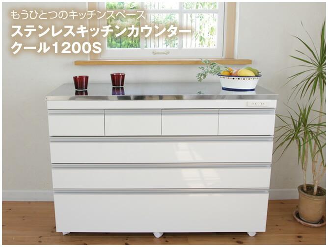 もうひとつのキッチンスペース ステンレスキッチンカウンタークール1200S