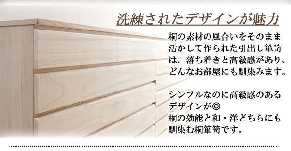 桐上置き用6段チェスト