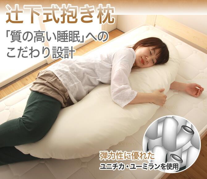 辻下式抱き枕