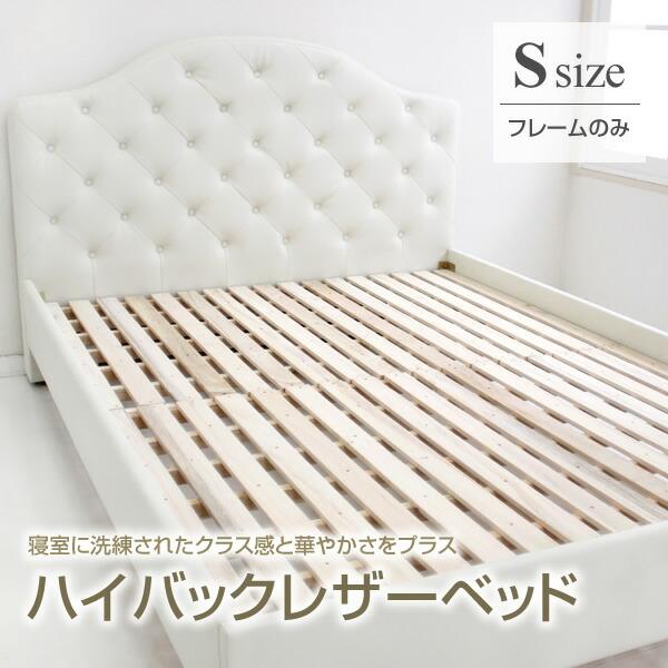 ハイバック・レザーベッド 高級ホテルのベッドルームを思わせるエレガントなデザイン♪