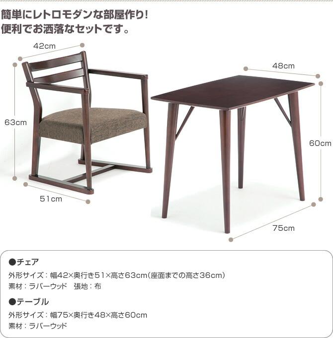 座面が低い肘掛付き木製チェアとデスクセット サイズ