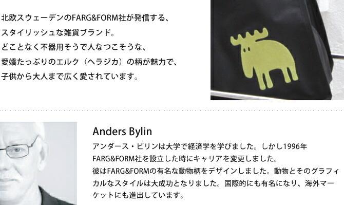 北欧スウェーデンのFARG&FORM社が発信する、スタイリッシュな雑貨ブランド。