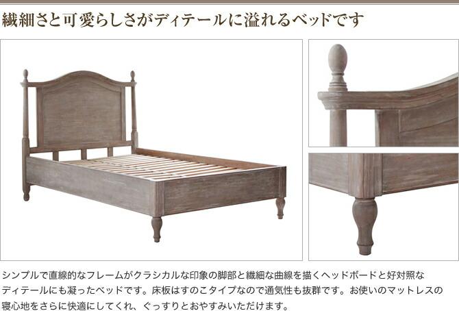 繊細さと可愛らしさがディテールに溢れるベッドです