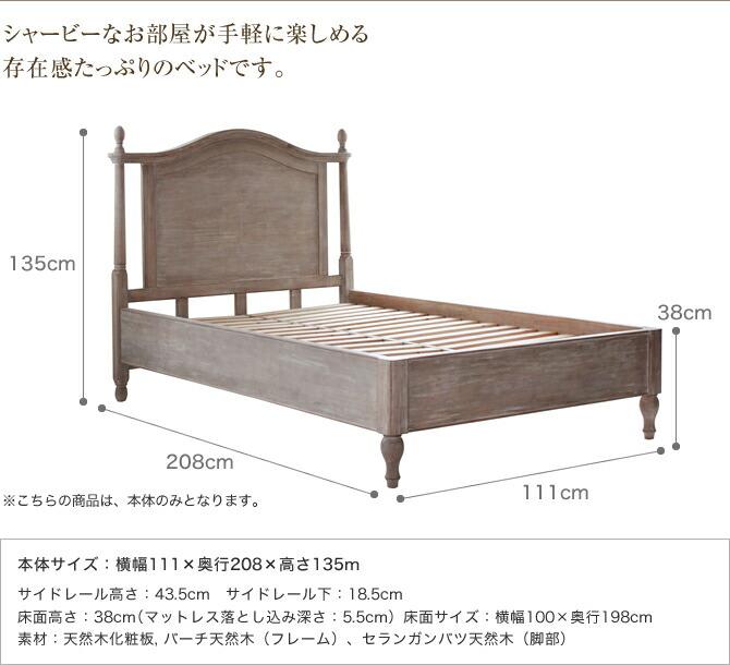 シャビーシックなお部屋が手軽に楽しめる存在感たっぷりのベッドです。