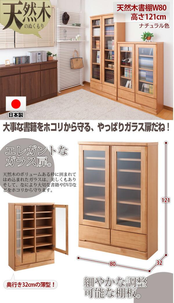 ガラス扉付き 高級本棚 天然木パイン材 ロータイプ ブラウン色