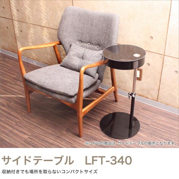 収納BOX付リフティングソファーサイドテーブルLFT-340
