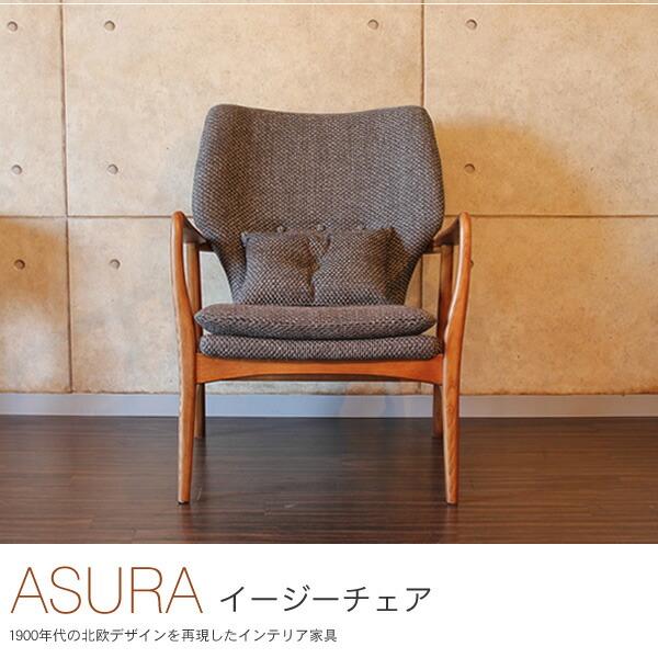 ASURA イージーチェアー