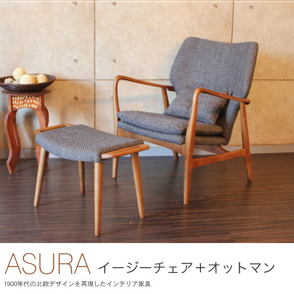 ASURA イージーチェアー+オットマン セット