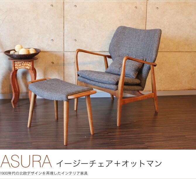 ASURA イージーチェア+オットマン