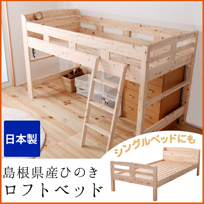 ひのきロフトベッド