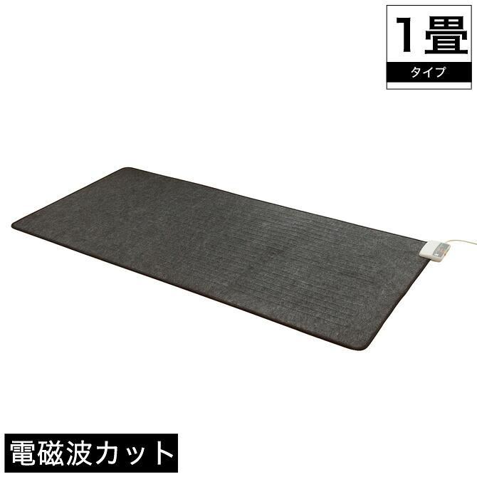 電磁波カットホットカーペット(1畳本体)
