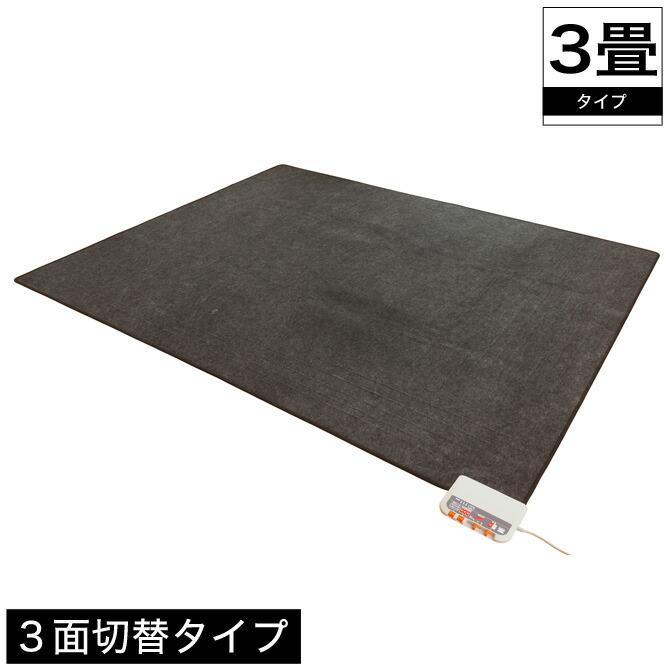 電磁波カットホットカーペット(3畳本体)※3面切替タイプ