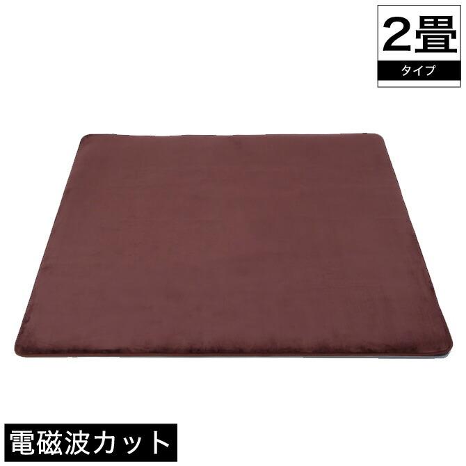 電磁波カットホットカーペット(2畳カバー付)