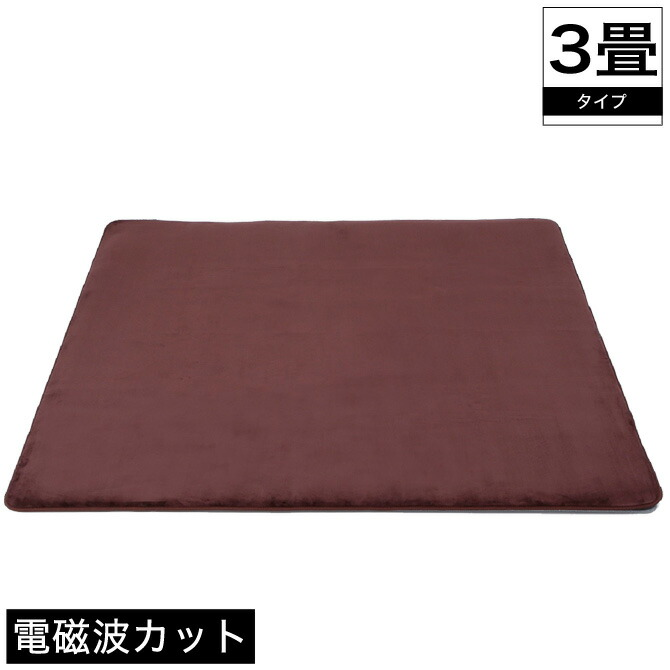 電磁波カットホットカーペット(3畳カバー付)