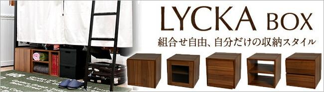 組み合わせ自由★LYCKA BOX